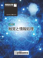 情報処理2021年7月号別刷「《小特集》触覚と情報処理」 (2021/06/15)