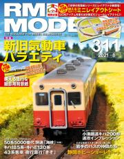 RM MODELS (アールエムモデルズ) 2021年8月号 Vol.311