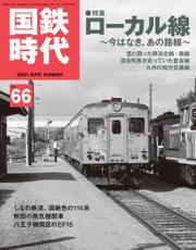 国鉄時代  2021年 8月号 Vol.66