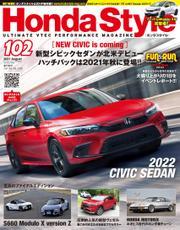 Honda Style (ホンダスタイル) 2021年8月号 Vol.102