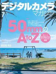 デジタルカメラマガジン (2021年7月号)