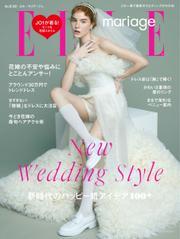 ELLE mariage(エル・マリアージュ) (39号)