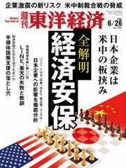 週刊東洋経済 (2021年6/26号)