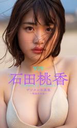 WPB 石田桃香デジタル写真集~特装合本版~