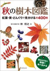秋の樹木図鑑