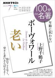 NHK 100分 de 名著ボーヴォワール『老い』2021年7月【リフロー版】