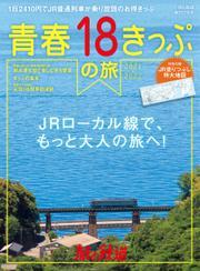 旅と鉄道 増刊 (2021年7月号)