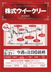 株式ウイークリー (2021年6月21日号)