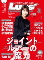 Lure magazine(ルアーマガジン) (2021年8月号)