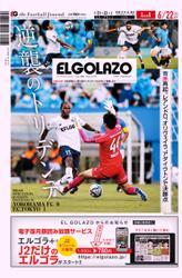 EL GOLAZO(エル・ゴラッソ) (2021/06/21)