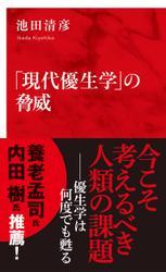 「現代優生学」の脅威(インターナショナル新書)