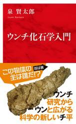 ウンチ化石学入門(インターナショナル新書)