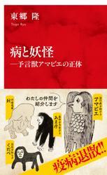 病と妖怪―予言獣アマビエの正体(インターナショナル新書)