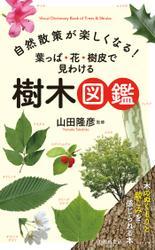 自然散策が楽しくなる! 葉っぱ・花・樹皮で見わける 樹木図鑑(池田書店)