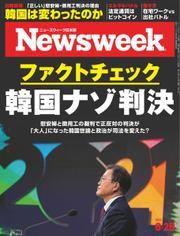 ニューズウィーク日本版 (2021年6/29号)