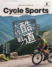 Cycle Sports(サイクルスポーツ) (2021年8月号)
