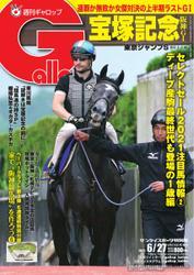 週刊Gallop(ギャロップ) (2021年6月27日号)