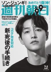 週刊朝日 (7/2号)
