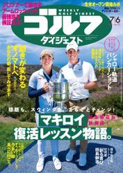 週刊ゴルフダイジェスト (2021/7/6号)