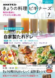 NHK きょうの料理ビギナーズ (2021年7月号)