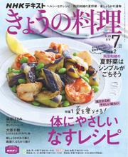 NHK きょうの料理 (2021年7月号)