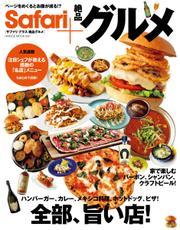 Safari+ 絶品グルメ (HINODE MOOK 63)