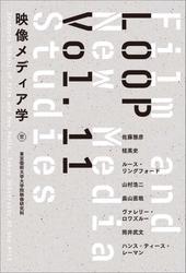 LOOP映像メディア学 Vol.11