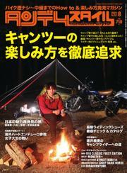 タンデムスタイル (No.231)