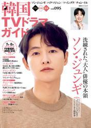 韓国TVドラマガイド vol.95