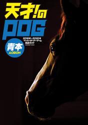 天才! のPOG青本2019-2020