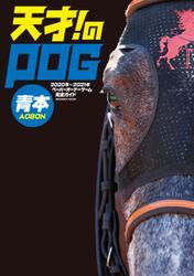 天才! のPOG青本2020-2021