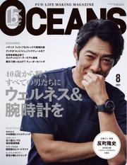 OCEANS(オーシャンズ) (2021年8月号)