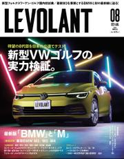 ル・ボラン(LE VOLANT) 2021年8月号 Vol.533