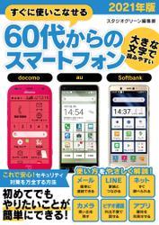 すぐに使いこなせる60代からのスマートフォン 2021年版