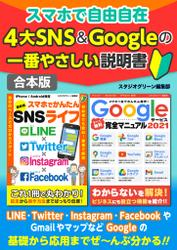 スマホで自由自在4大SNS&Googleの一番やさしい説明書【合本版】