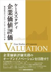 ケーススタディ企業価値評価
