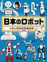 調べる学習百科 日本のロボット