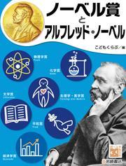 調べる学習百科 ノーベル賞とアルフレッド・ノーベル