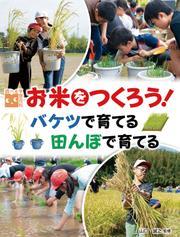 調べる学習百科 お米をつくろう!バケツで育てる 田んぼで育てる