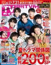 月刊TVガイド 2021年 8月号 関東版