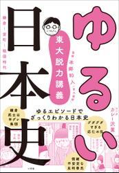 東大脱力講義 ゆるい日本史 ~鎌倉・室町・戦国時代~