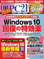 日経PC21 (2021年8月号)