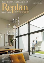 Replan 北海道 (vol.133)