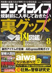 ラジオライフ2021年 8月号