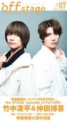 off stage <オフ・ステージ> Vol.45【動画メッセージ付き】