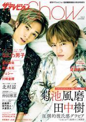 【電子特典付き】ザテレビジョンShow Vol.3