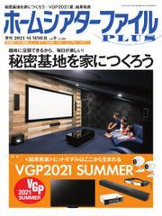 季刊ホームシアターファイルPLUS (vol.9)