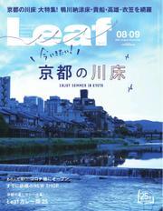 Leaf(リーフ) (8・9月合併号)
