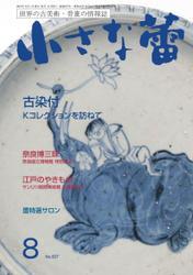 小さな蕾 (No.637)
