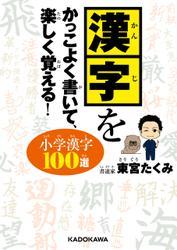 漢字をかっこよく書いて、楽しく覚える! 小学漢字100選